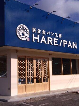 ハレパン2
