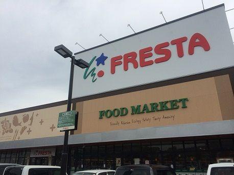 フレスタ1