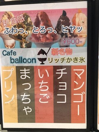 balloon8