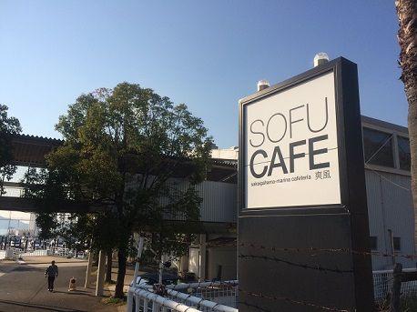 sofucafe1.jpg