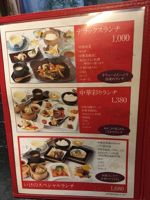 いけの飯店6