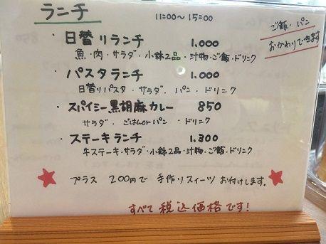 たべりcafe4