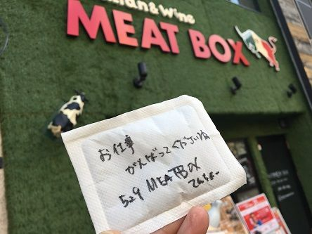 529MEATBOX21