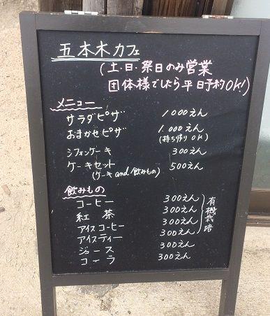 五本木カフェ4