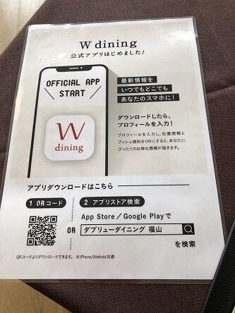 wdining21
