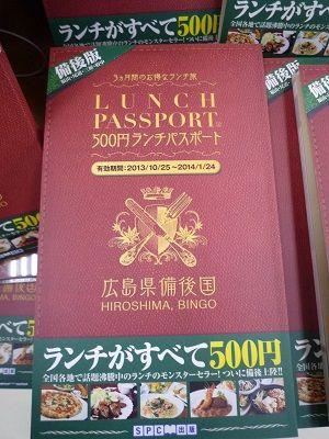 ランチパスポート2