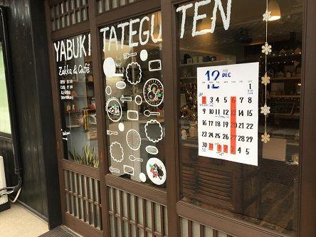 yabuki2