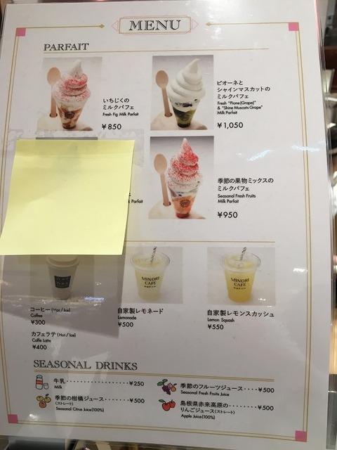 みのりカフェ4