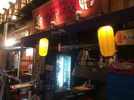 姫路のお店2