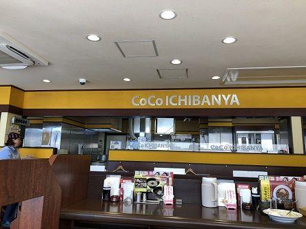ココイチ1