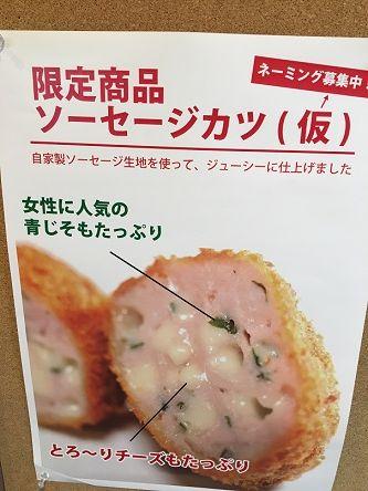 池口精肉店新商品2