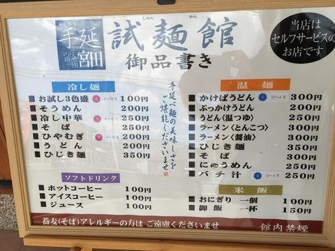宮田製麺4