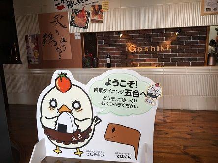 goshiki3