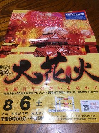 岡崎花火大会2016