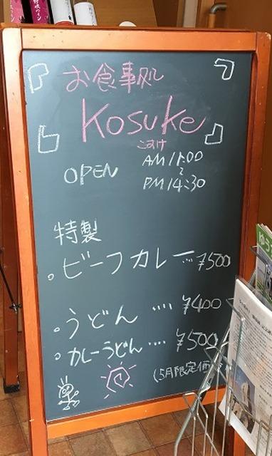 kosuke2