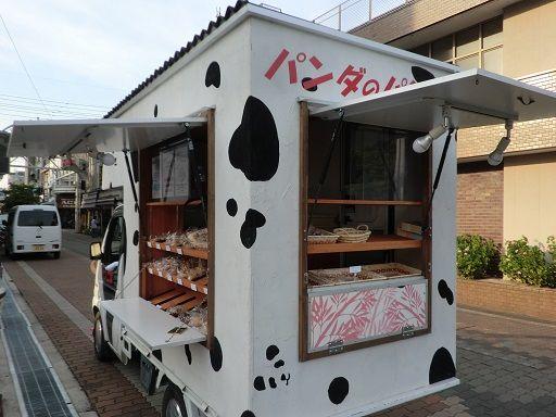 パンダのパン屋2