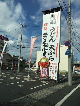 まんぷくRP
