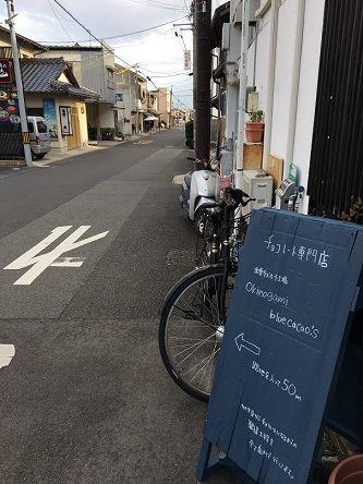沖野上チョコレート3