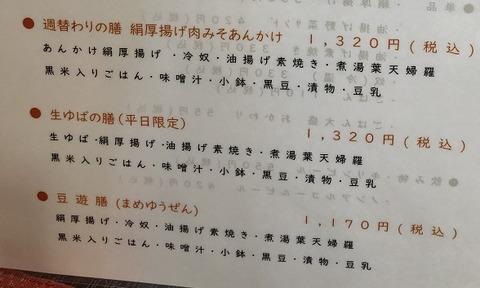佐々木豆腐店025