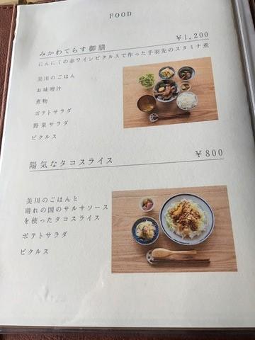 えんがわ食堂8