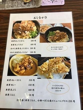 まいたけ食堂7