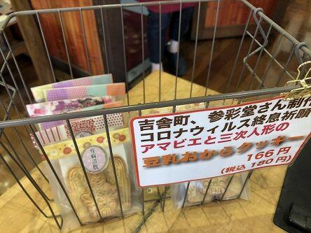佐々木豆腐店0211