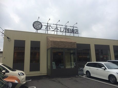 2015ボントレ珈琲館1