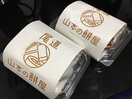 山本の餅屋9