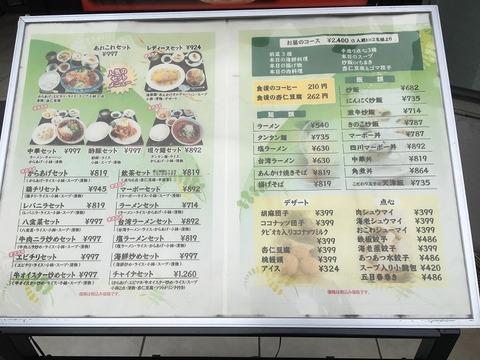 茶花2018013