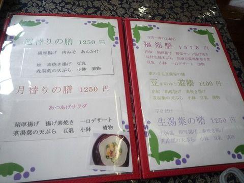 佐々木豆腐店3