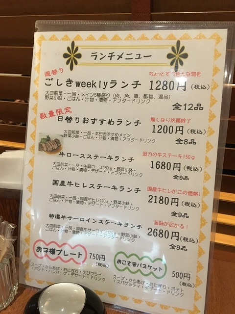 goshiki6