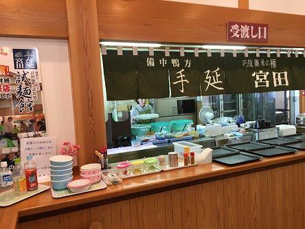 宮田製麺6