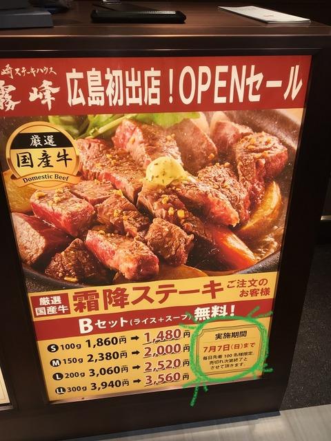 ゆめタウン福山4