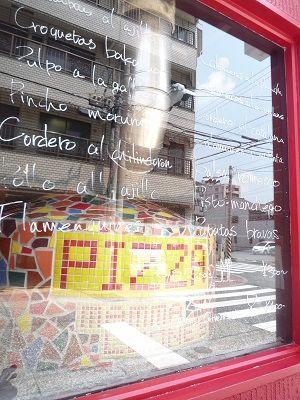 スペイン食堂2