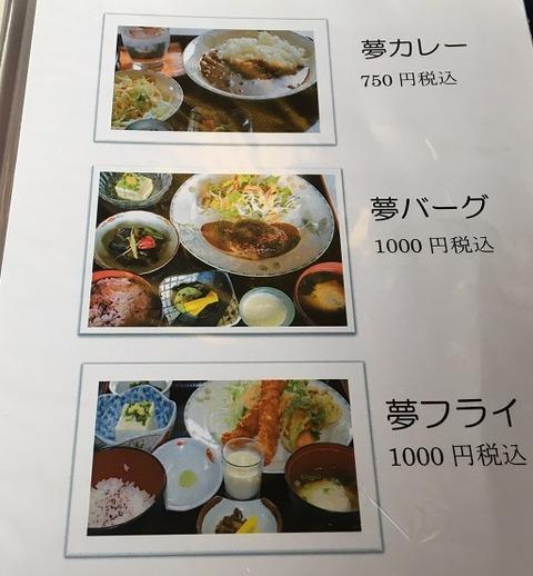 え~の~夢茶屋6