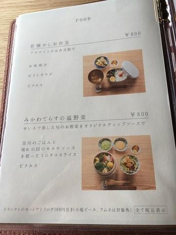 えんがわ食堂9