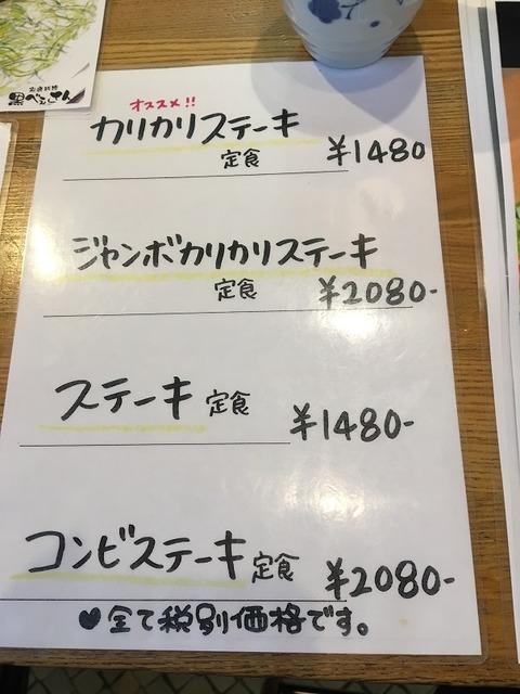 黒べぇ南本庄店13