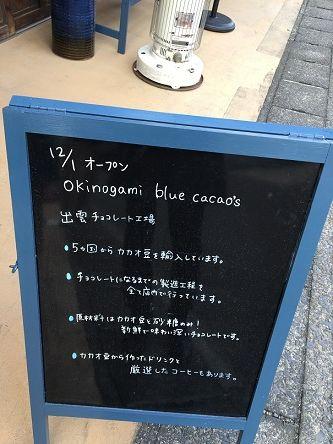 沖野上チョコレート2