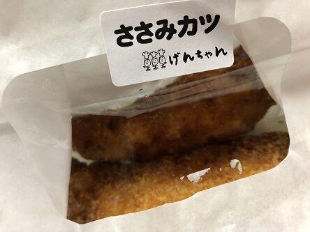 げんちゃん4