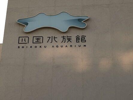 四国水族館1