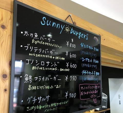 sunny7