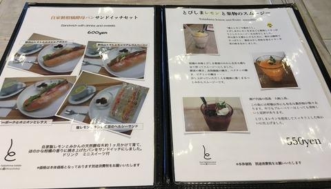 とびしまcafe6