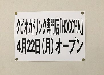 hoccha4