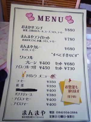 まんまや食堂2