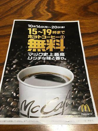 マックコーヒー無料1