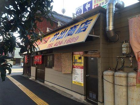 井手商店1