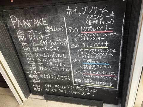 ソアーパンケーキ3