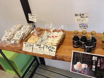山本の餅屋6