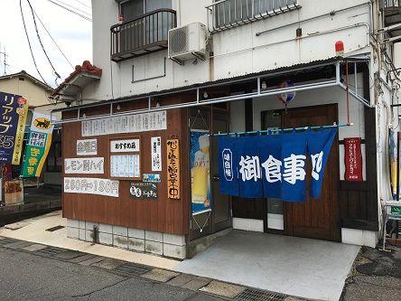 魚安食堂1