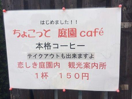 恋しきカフェ2